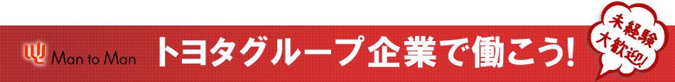 トヨタグループ企業で働こう!